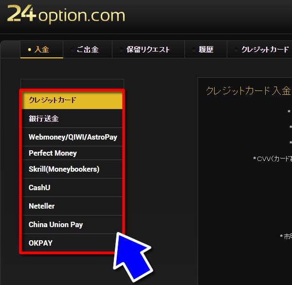 24オプション-入金手順3