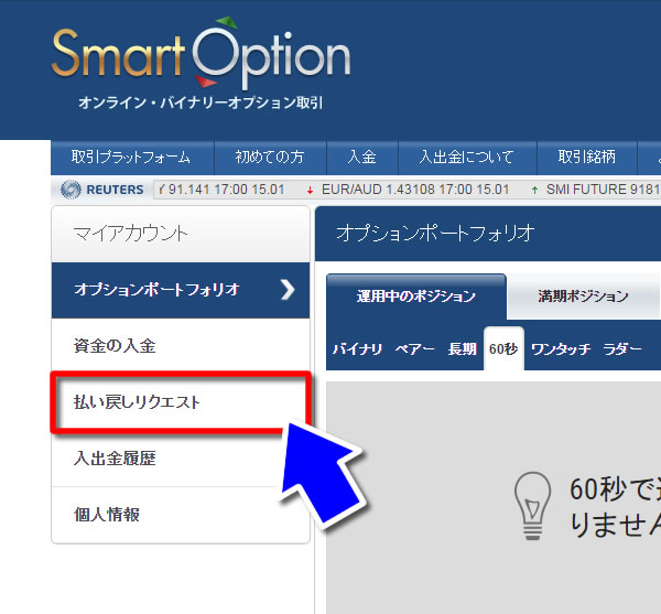 スマートオプション-出金申請手順3