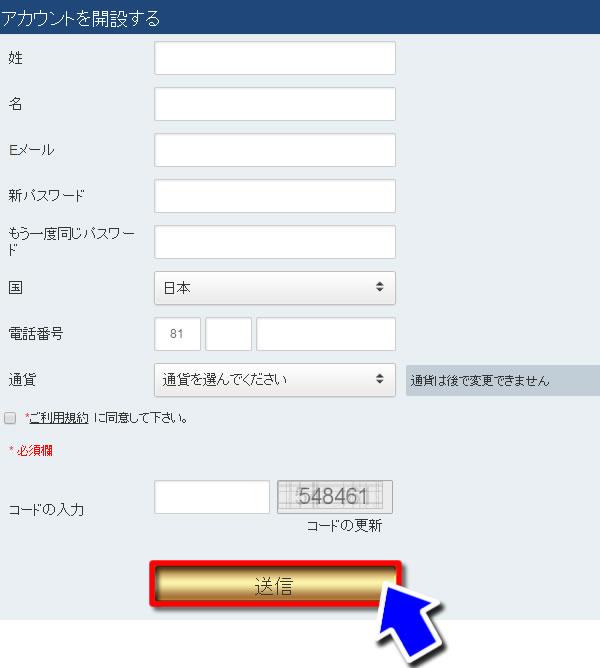 スマートオプション口座開設-2