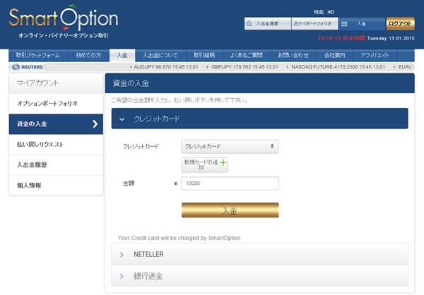 スマートオプション口座開設-3
