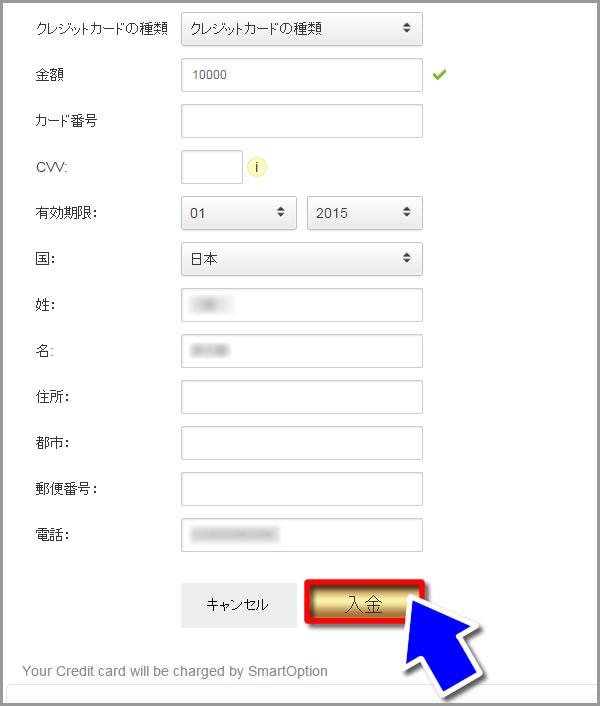 スマートオプション-入金手順4