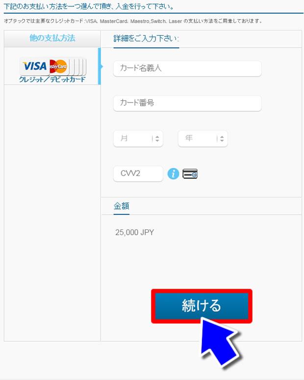 入金方法の例 カード情報