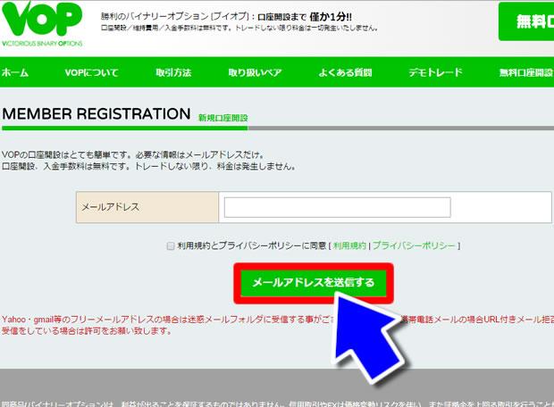 口座開設の例 メールアドレス登録