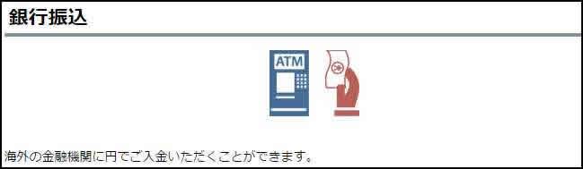 銀行振込の例
