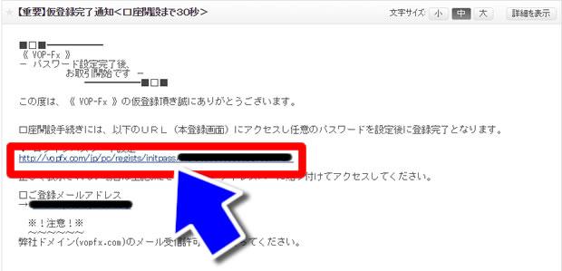 口座開設の例 メール確認