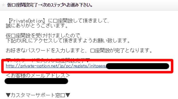 口座開設方法の例 メール確認