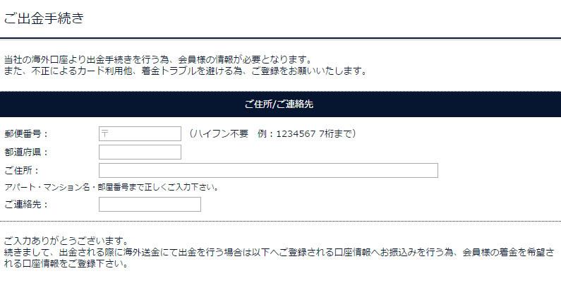 出金申請の例