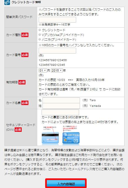SSトレードクレジットカード情報登録