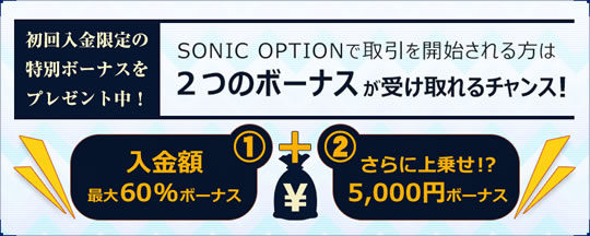 ソニックオプション 初回入金ボーナス