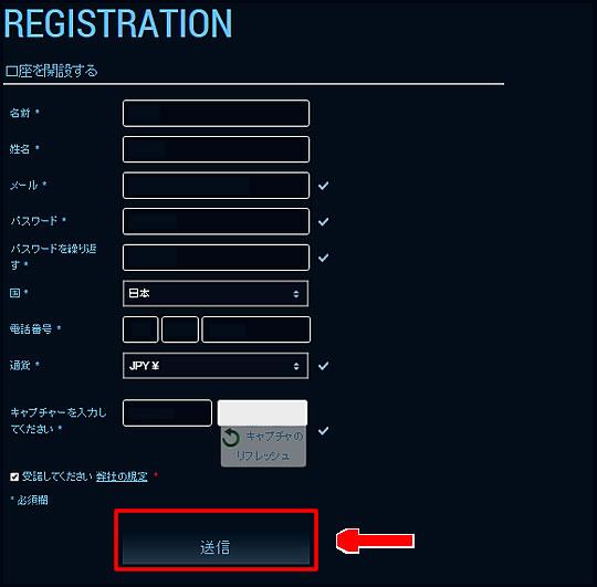 バンコキャピタル 個人情報 登録画面