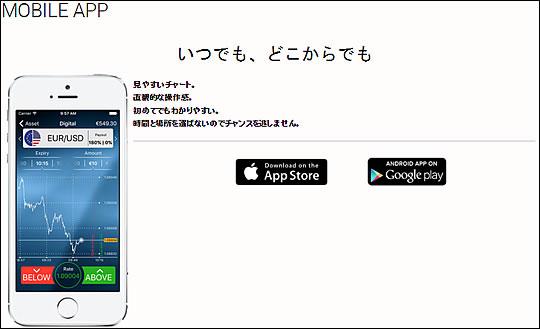 オプションカラー スマートフォン